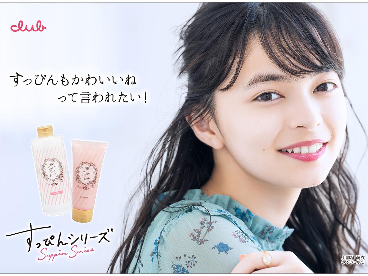 「クラブ すっぴんシリーズ」新商品おやすみ美容アイテム&リップ美容液