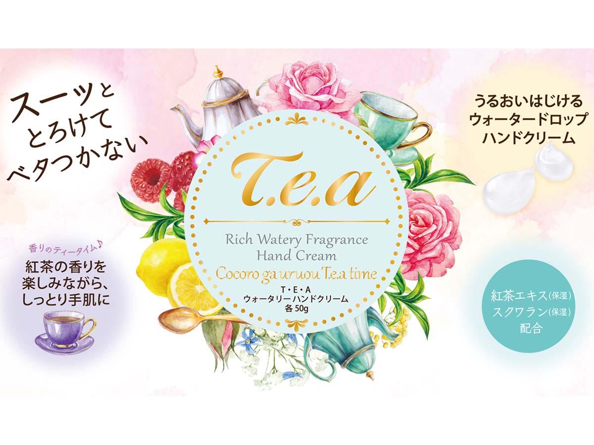 紅茶の香りで癒しを与えるT・E・Aウォータリーハンドクリーム