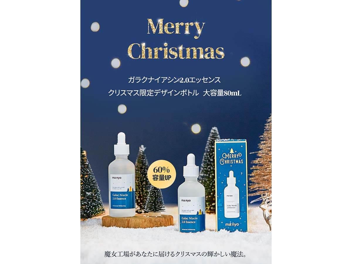 ベストセラーの日本限定品発売!❝魔女工房❞のクリスマスプレゼント