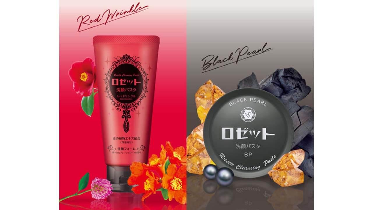 ロゼット洗顔パスタに新アイテム!黒(BLACK)と赤(RED)の洗顔料登場