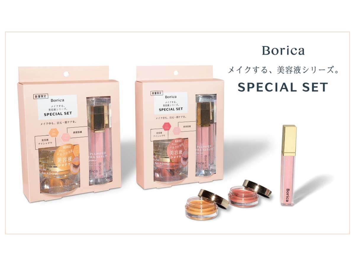 唇美容液と美容液アイシャドウBorica数量限定スペシャルセット