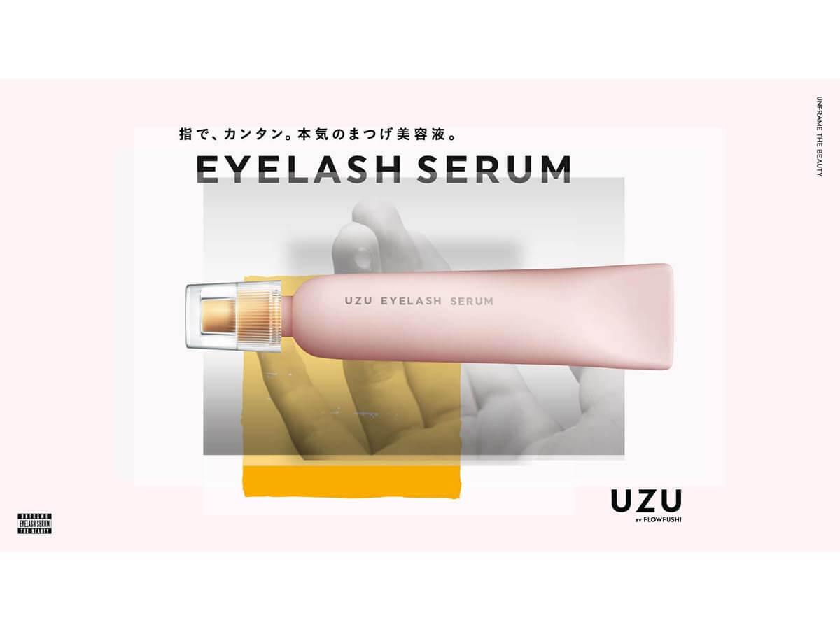 フローフシのまつげ美容液が進化『UZU まつげ美容液』新発売