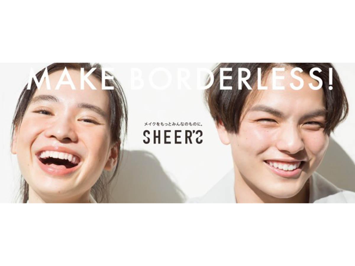 「らしさ」にとらわれないブランド「SHEER'S」ナチュラルな目元を演出