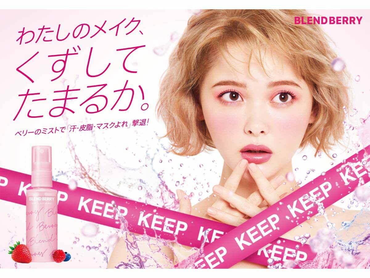 『BLEND BERRY』仕上げにシュッ化粧崩れしにくくなるミスト発売