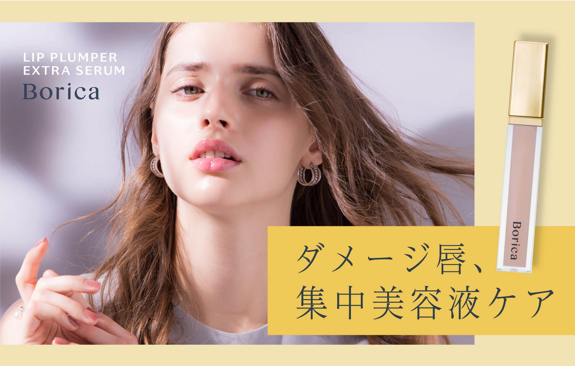 手軽に唇のスペシャルケアをBorica 春夏限定の唇美容液