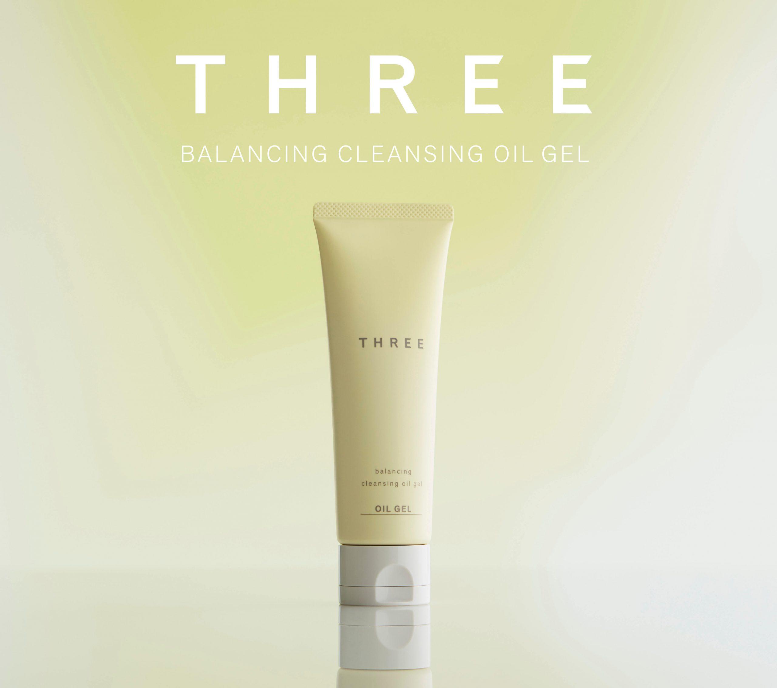 「THREE」毛穴の汚れまでするんとオフ新発想のクレンジングオイルジェル