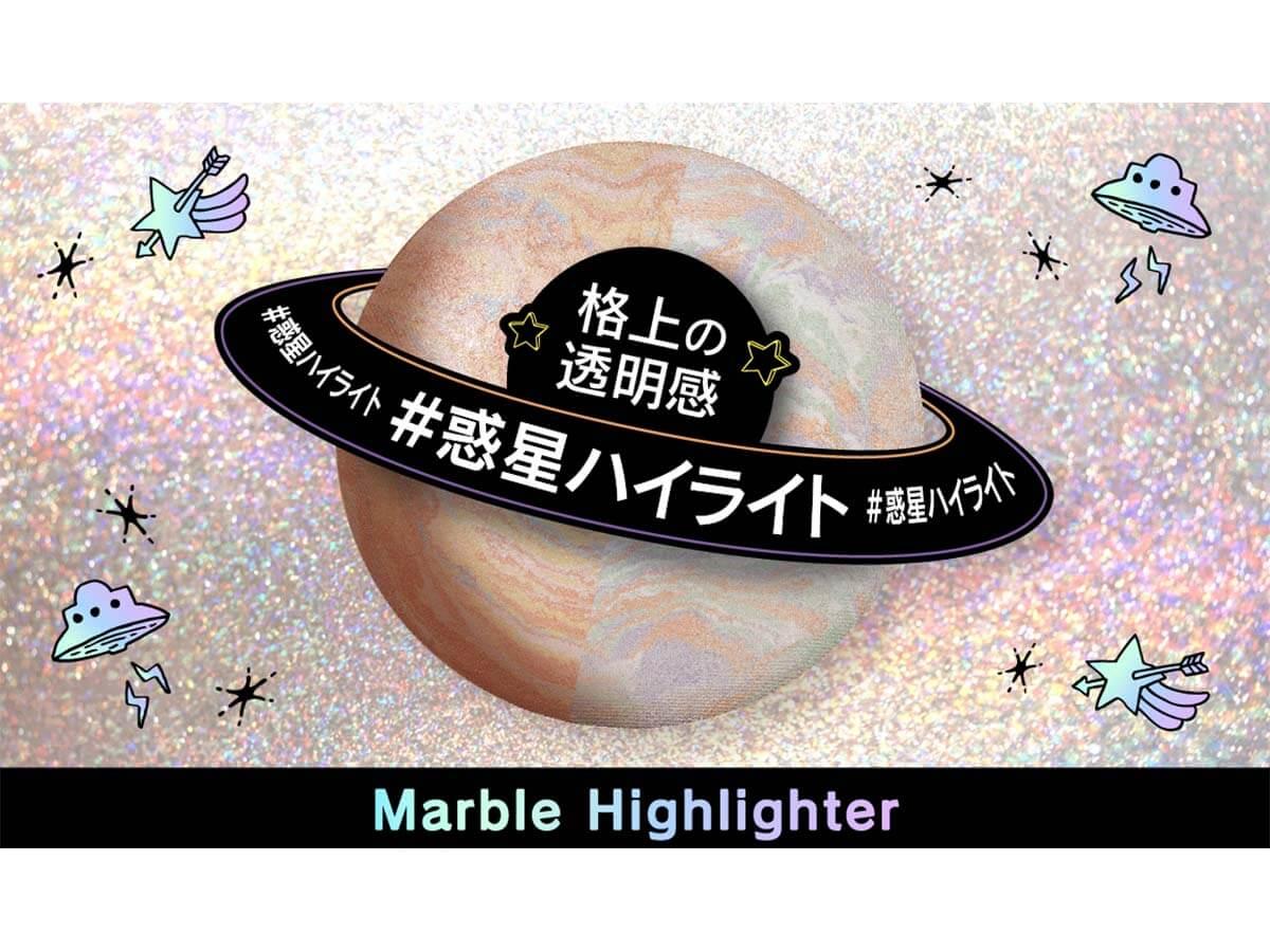 「LB」 #惑星ハイライト「マーブルハイライター」登場