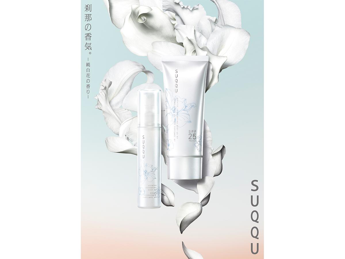 SUQQUセンティッド シリーズこの夏限定の「純白花の香り」発売
