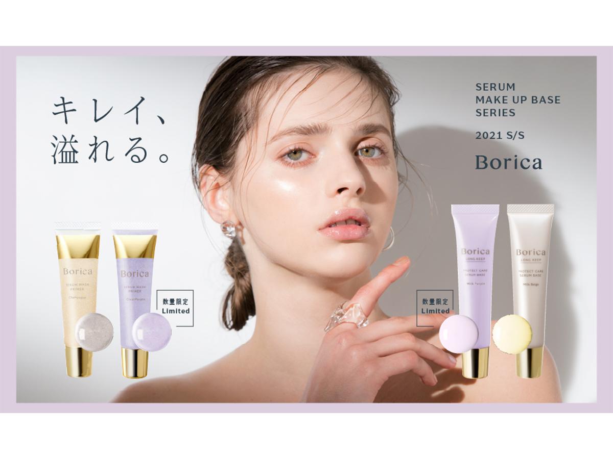 Borica メイク中も肌ケアが出来る透明感と血色感を惹きだす美容液下地