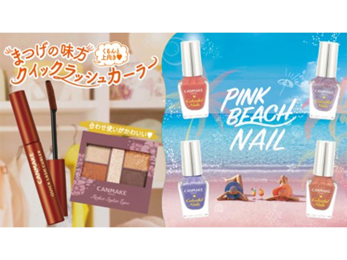 夏の日差しにぴったり!「キャンメイク」新色・限定色発売
