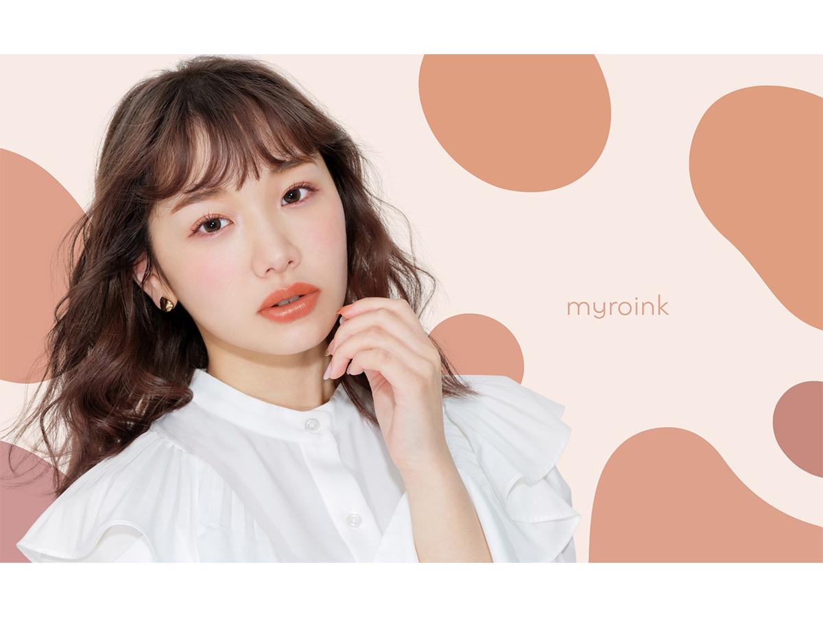 美容系インフルエンサー・きりまるプロデュース『myroink(マイロインク)』