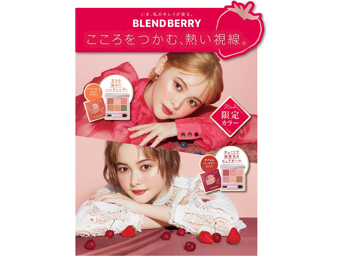 『BLEND BERRY』血色感を演出する秋の限定アイシャドウパレット発売