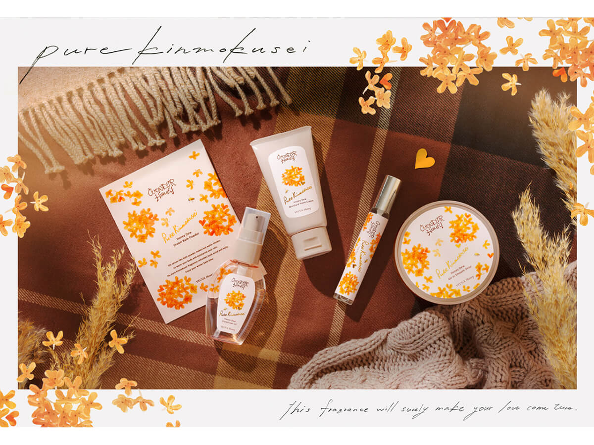 「VECUA Honey」季節限定アイテム秋の訪れを知らせる金木犀の香り