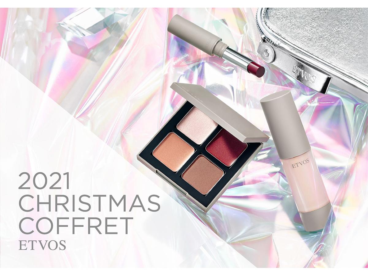 「エトヴォス」クリスマスコフレツヤと輝きを散りばめた豪華キット