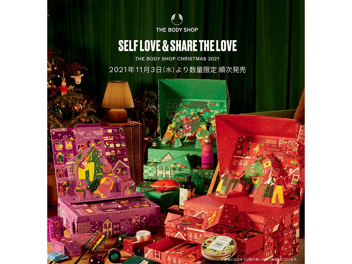 「ザボディショップ」のクリスマス待望のアドベントカレンダーも登場